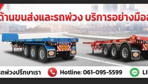RCK เราคือผู้นำในการผลิตจำหน่าย รถพ่วง รถกึ่งพ่วง ตัวถังรถบรรทุก ชั้นนำของประเทศ
