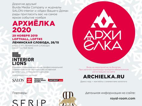 Serip на АрхиЁлка-2020!