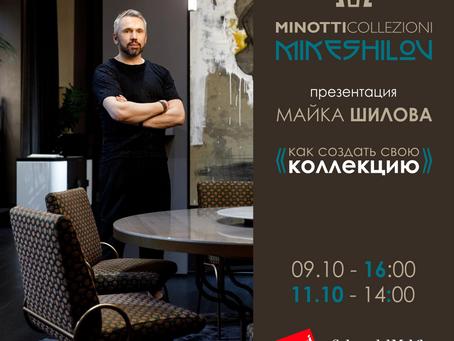 Minotticollezione в рамках выставки Salone del Mobile Milano Moscow 2019