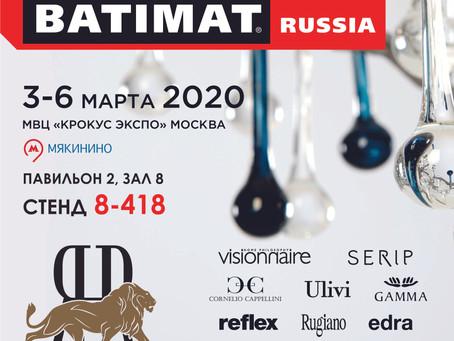 Приглашаем на BATIMAT 2020!