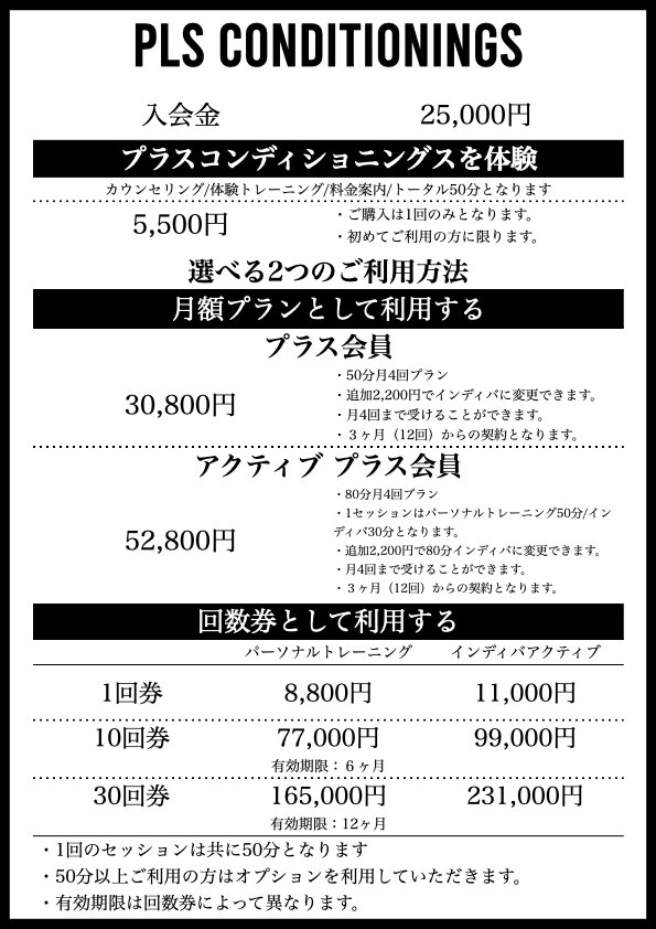 料金表(税込表示)2020.8~.001.jpeg