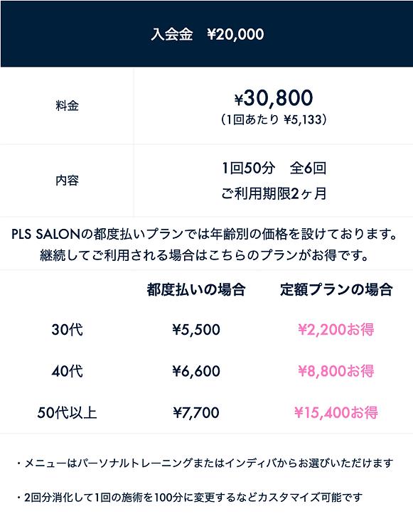 HP用 料金表.001.png