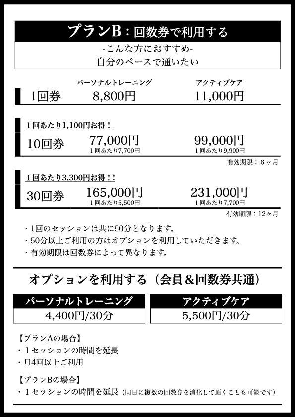 料金表(税込表示)2021.2~.002.jpeg