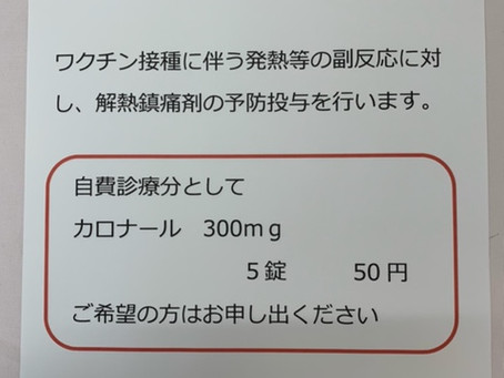コピー: 【コロナワクチン個別接種関連のお知らせ】