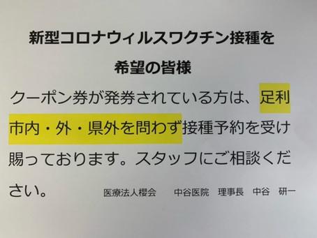 【新型コロナウィルスワクチン接種を希望の皆様】