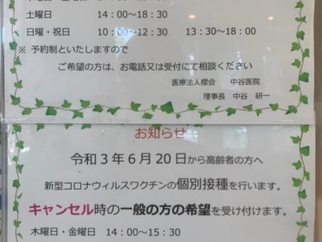 【コロナワクチン個別接種予約中】