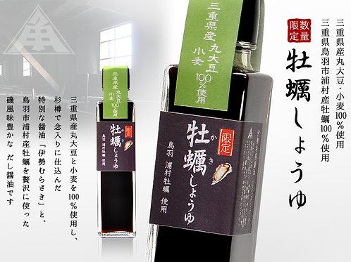 【二軒茶屋】牡蠣しょうゆ 150ml