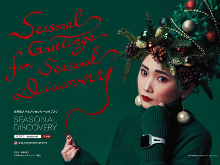 Holiday Poster in Harajuku
