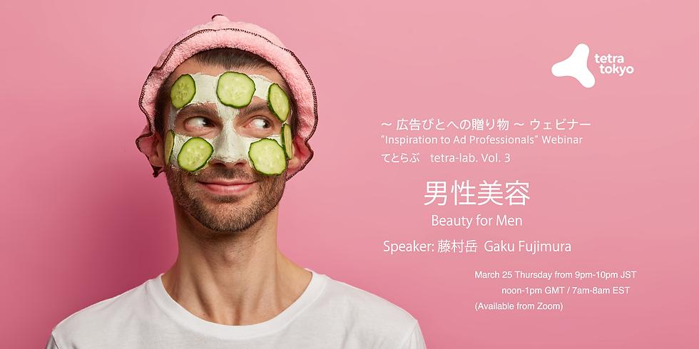 """tetra-lab. Vol. 3 """"Beauty for Men"""""""