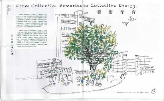 From Collective Memories to Collective Energy 藝術保育
