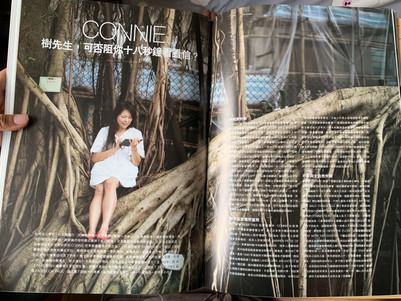 《號外》十月號 精彩內容  封面故事:浮城有樹 香港人與樹的故事