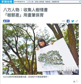 八方人物:收集人樹情書「樹郵差」用畫筆保育 - 蘋果日報