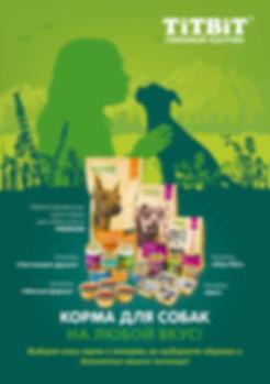 Блок на выставку о кормах для собак .jpg