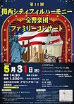 20150531_池田.jpg