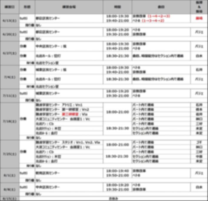 69th練習計画R1.jpg
