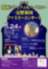 池田チラシ_2020.jpg