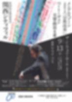 【69th】チラシ表面(20200720校了).jpg