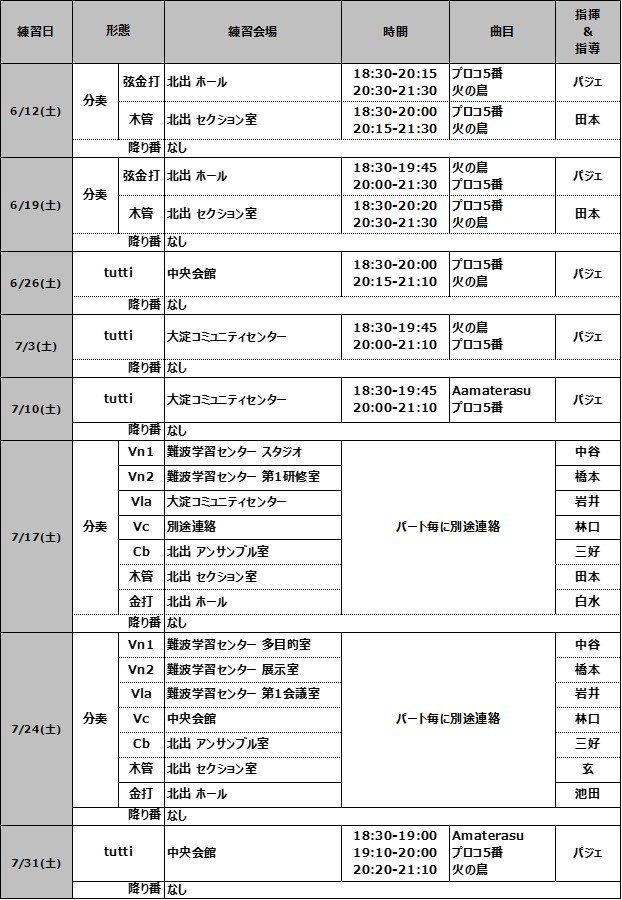 71th練習計画R3.jpg