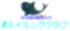 Fスイミングクラブ ロゴ