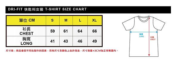 Tee_Women size chart.jpg