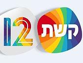 לוגו קשת 12.jpg