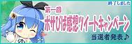 ポサびば感想ツイートバナー.png
