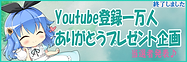 Youtube1万登録ありがとう.png