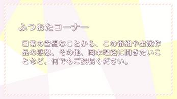 01.ふつおた_アートボード 1.png