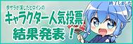 キャラクター人気投票バナー.png
