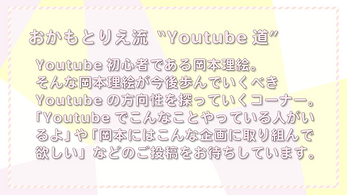 03.Youtube道_アートボード 1.png