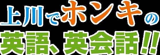 上川でホンキの英語、英会話