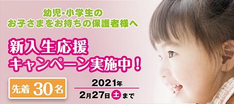 幼児・小学生対象新入生応援キャンペーン実施中