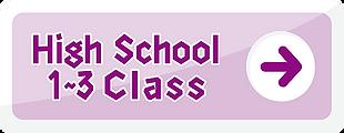 highschool1~3クラス.png