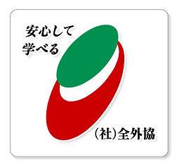 全外協 ロゴ.jpg