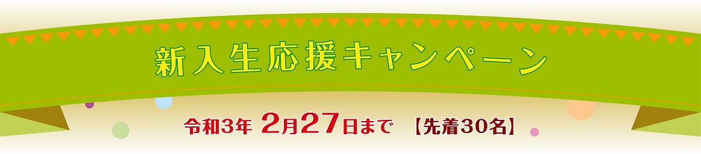 中高一般新入生応援キャンペーン.png