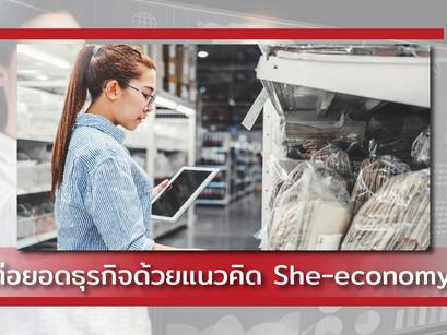 ต่อยอดธุรกิจด้วยแนวคิด She Economy