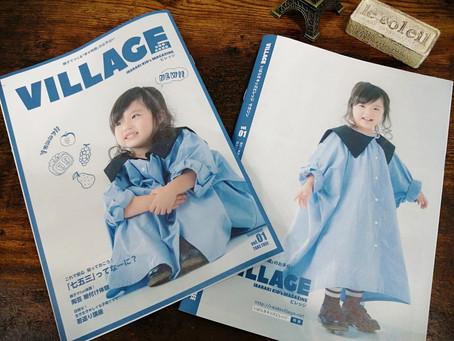 幼稚園・保育園版Village発刊!
