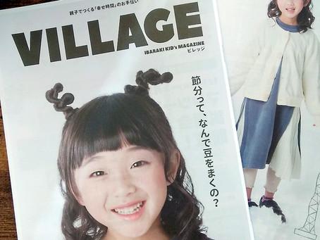 Village13号発行しました!