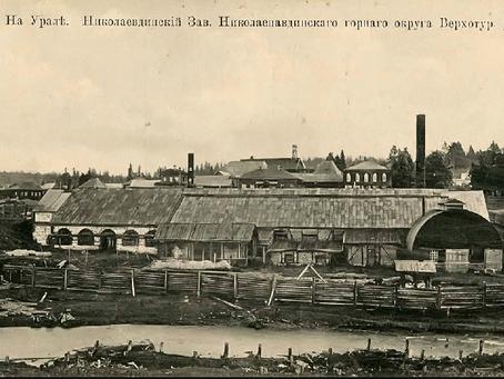 Николая-Павдинский завод