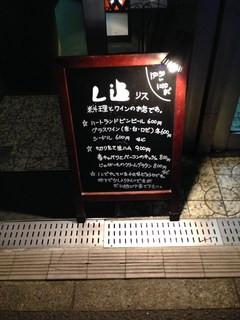"""『マジシャンsobogaの""""西麻布のレストラン""""巡業日誌』〜 vol.1 「Lis (リス)」田舎に帰った感覚で、フランスの家庭料理を"""
