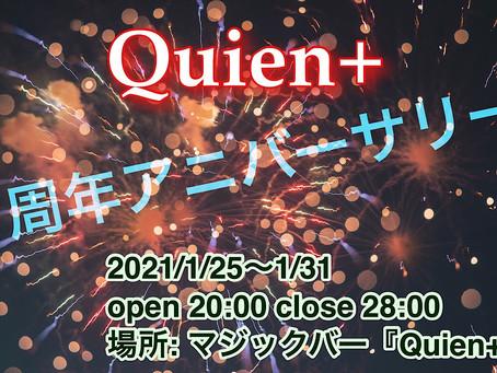 マジックバー『Quien+』1周年のお知らせ