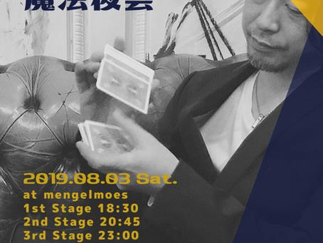 2019年2回目の『メンゲルムスの魔法夜会』