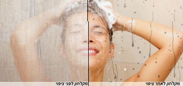 ננו מקלחון 1.jpg