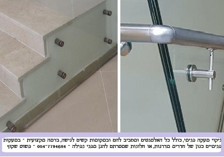 שקוף ניקוי חלונות מציעים: ניקוי מעקה פנימי כולל אלמנטים