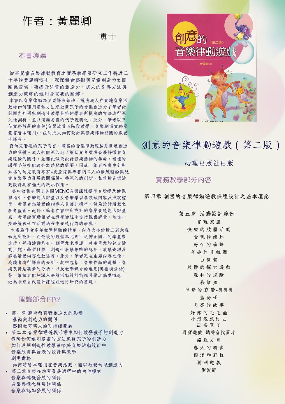黃麗卿的履歷p.2.png
