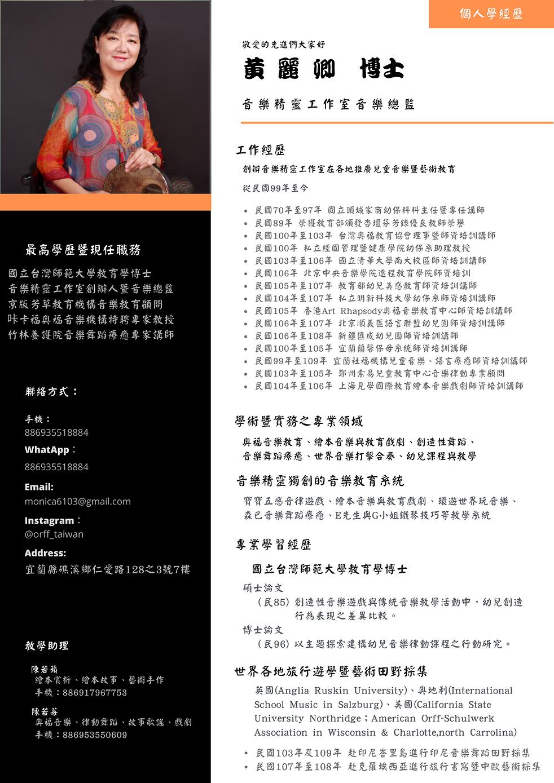 黃麗卿的履歷p.1.png