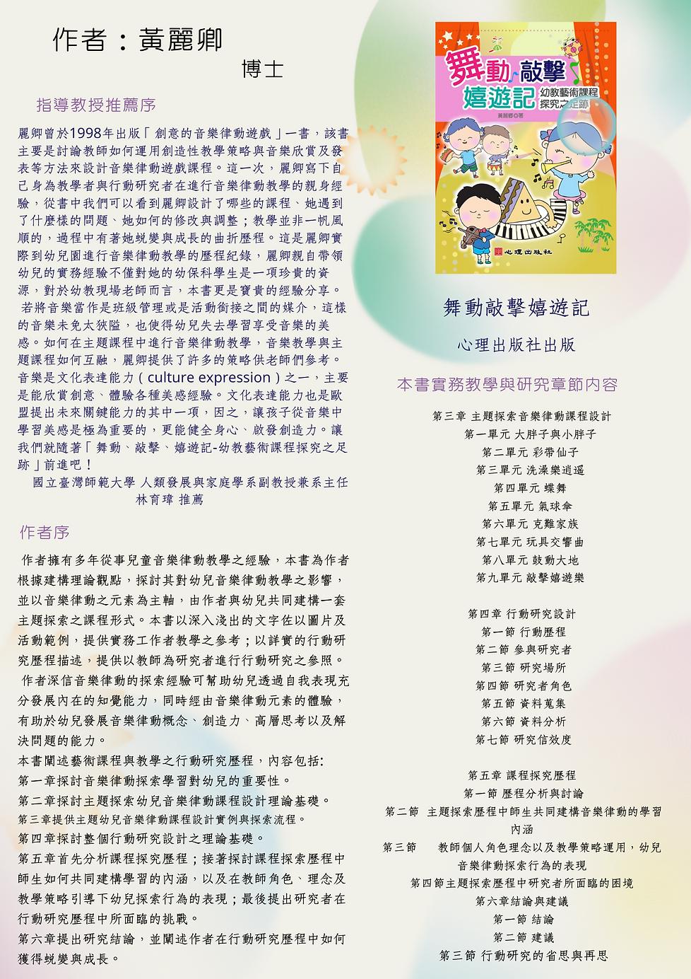 黃麗卿的履歷 p.3.png