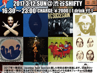 2017/3/12 - JAPANESE ROCK SPECIAL -