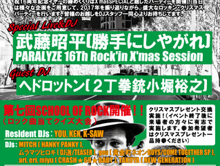2017/12/3 - 16Th Anniversary Party After & X'mas Special 2017-
