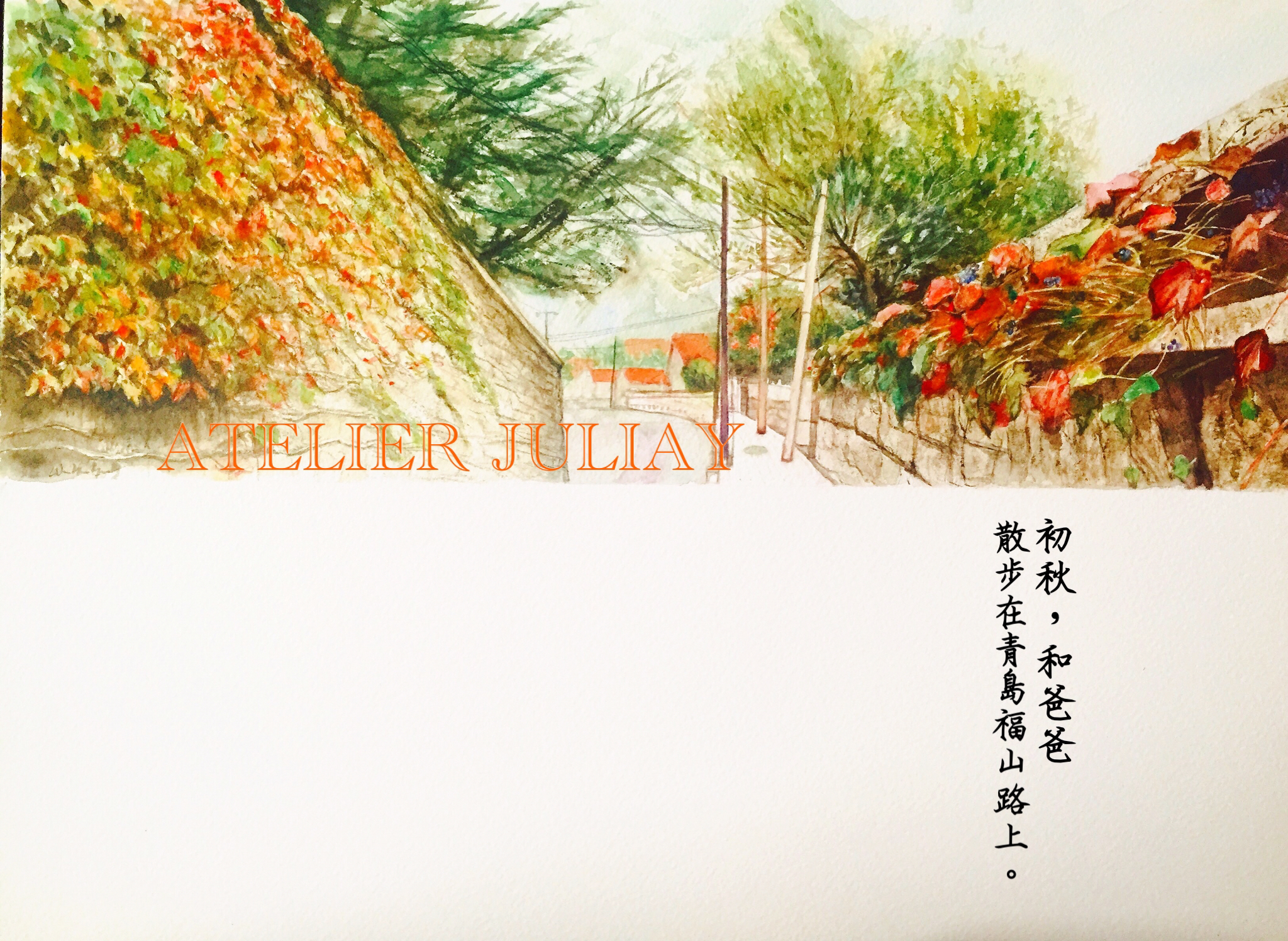 Autumn in Qingdao.